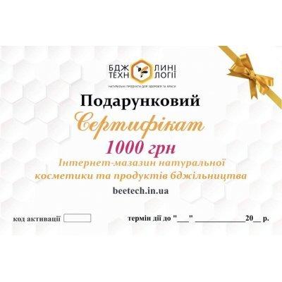 Подарунковий сертифікат номіналом 1000 грн